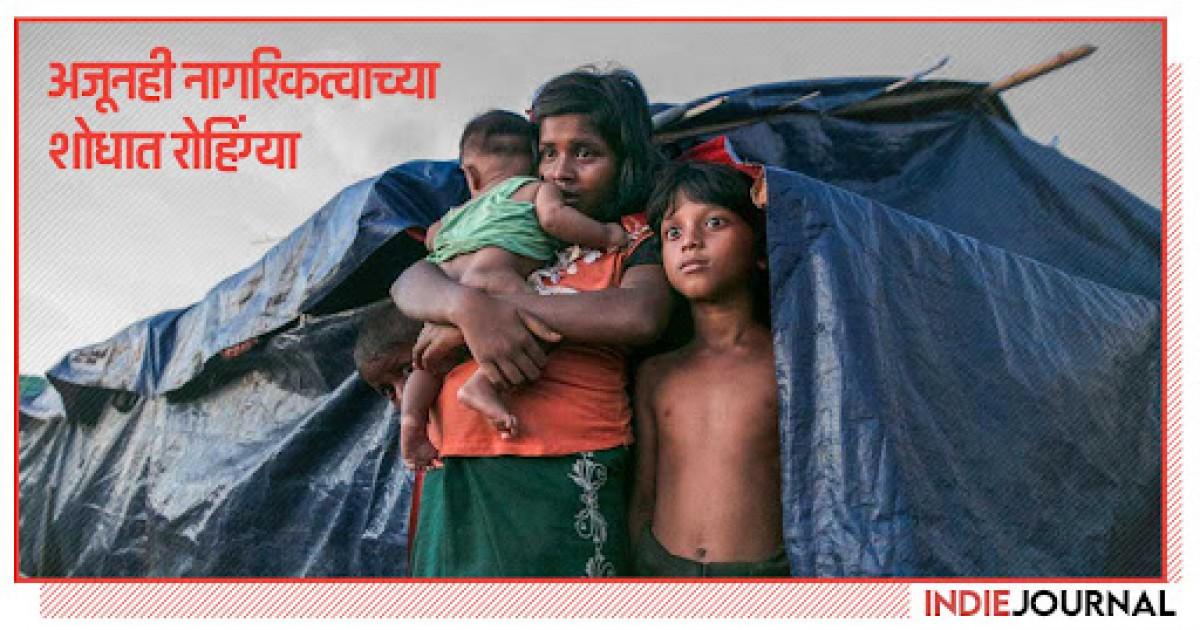 Four years of Rohingya Crisis