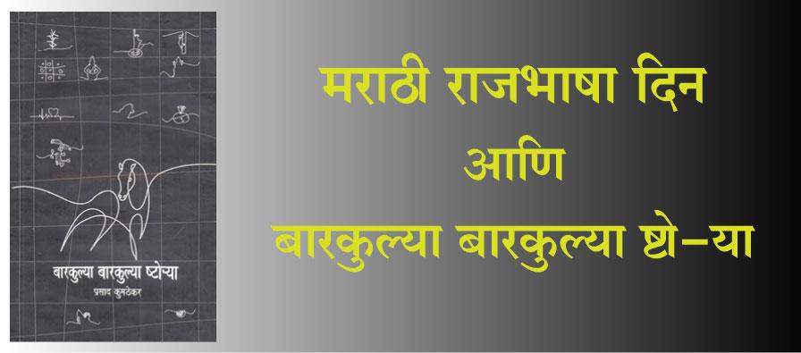 मराठी राजभाषा